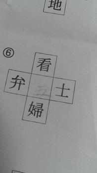 20190306-娘1語録(ゴ).jpg